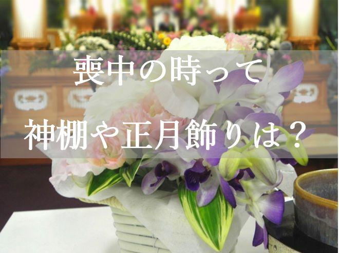 喪中 の 時 の お正月